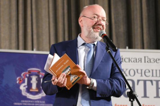 Крашенинников презентовал в Москве книгу об истории античного права