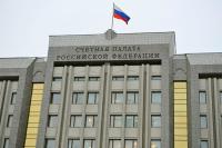Счётная палата в 2017 году выявила нарушений на 1 трлн 865 млрд рублей