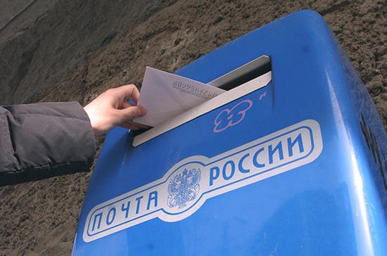 Принят законодательный проект ореорганизации «Почты России»