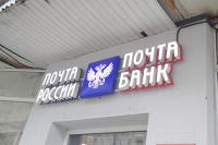Сокращения сотрудников «Почты России» после реорганизации не будет