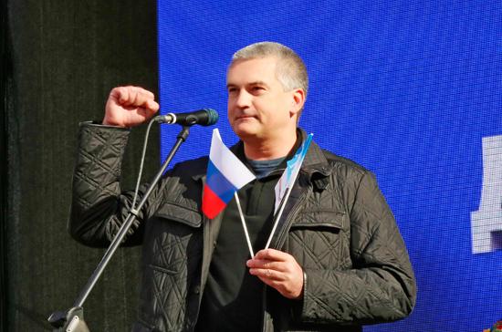В Крыму поддержали идею отмечать вхождение полуострова в состав РФ на госуровне