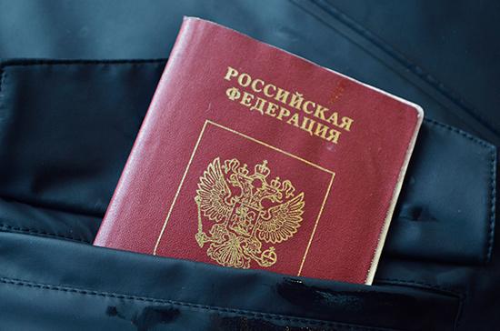 Внесудебное изъятие российских паспортов могут запретить