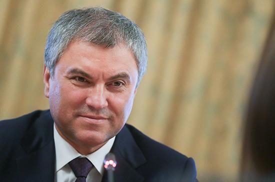 Володин отметил активизацию отношений Госдумы с иностранными коллегами