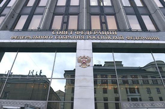 Совет Федерации принял поправки в бюджет 2018 года
