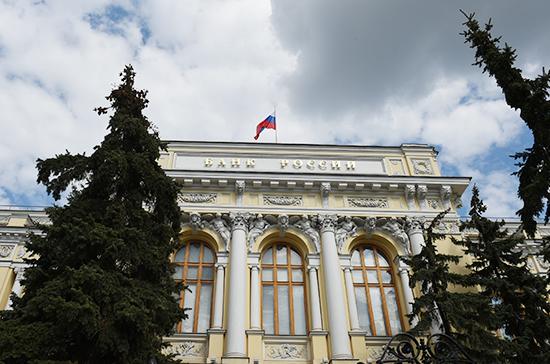 ЦБ отозвал лицензию у столичного коммерческого банка «Рублев»