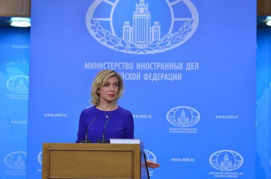 Захарова рассказала о подготовке встречи Лаврова и Помпео