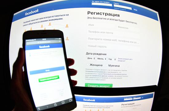 Facebook пытался влиять на выборы в России