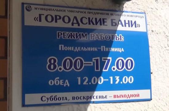 Экс-директор МУП «Городские бани» в Новгороде отмыл 2 млн рублей