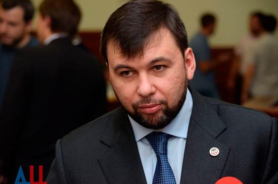Пушилин привал к новой форме контроля за обстановкой в Донбассе