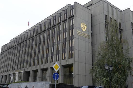 Совфед утвердил состав Совета по развитию цифровой экономики