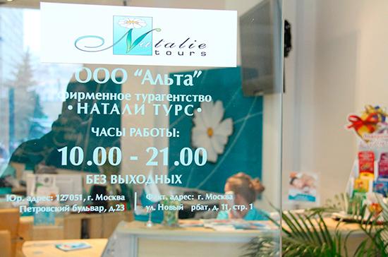 Российские туристы обойдутся без чартеров «Натали Турс»