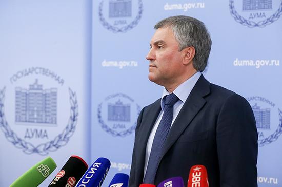 Володин: России и США важно снять вопросы, возникшие из-за недопонимания и фобий