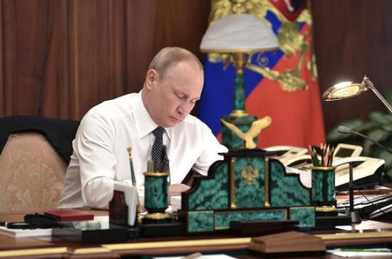 Путин утвердил поправки в федеральный бюджет на 2018 год