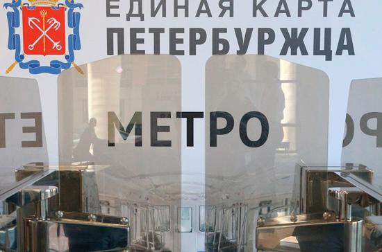 Стало известно, подорожает ли метро в Санкт-Петербурге