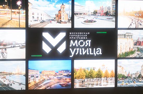 Вячеслав Володин и Сергей Собянин открыли в Госдуме выставку «Моя улица