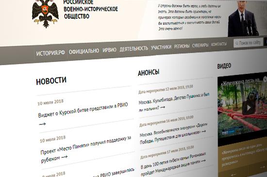Российское военно-историческое общество присоединится к созданию базы советских захоронений