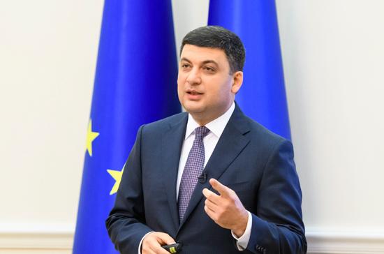 Гройсман запретил украинским министрам общаться сРоссией без разрешения