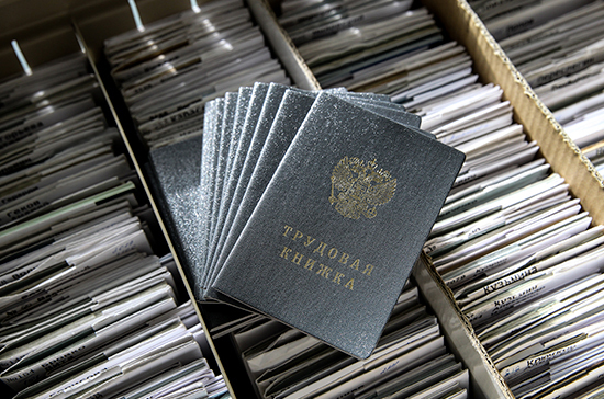 Фальшивые трудовые книжки исчезнут через два года