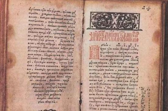 Острожская Библия была опубликована 12 июля более 400 лет назад