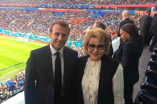 Валентина Матвиенко и Эммануэль Макрон посетили полуфинал мундиаля