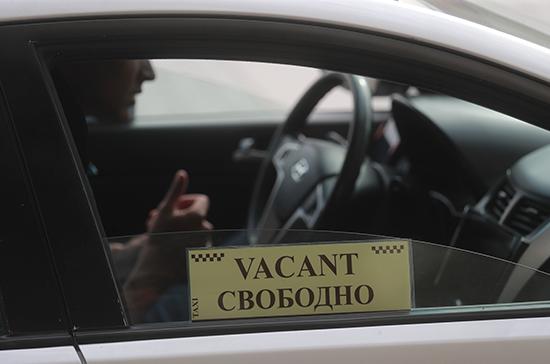 Комитет Государственной думы поддержал закон обобязательном страховании пассажиров такси