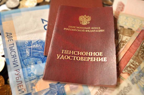 Госдума может рассмотреть законопроект о пенсионной системе на следующей неделе