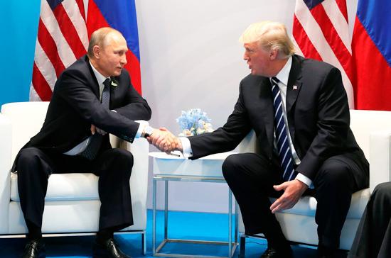 ФОМ: большинство россиян верят, что Путин и Трамп смогут найти общий язык