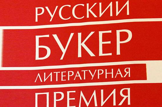 СМИ: премия «Русский Букер» может закрыться из-за отсутствия спонсора