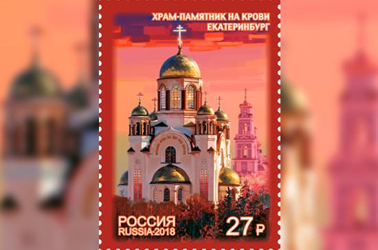 Почтовая марка в память о семье Николая II вышла в обращение