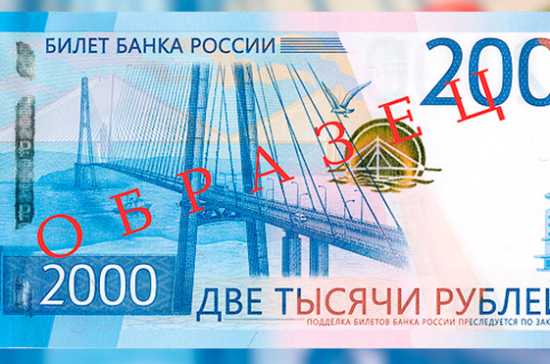 Центробанк впервые обнаружил фальшивые двухтысячные банкноты