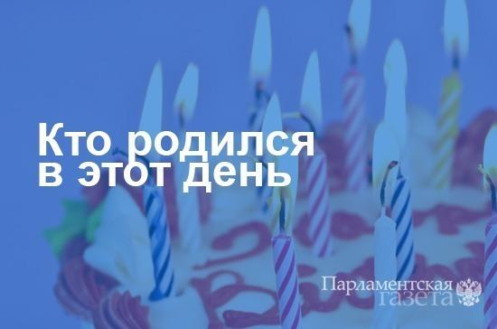 Кто родился 20 июля