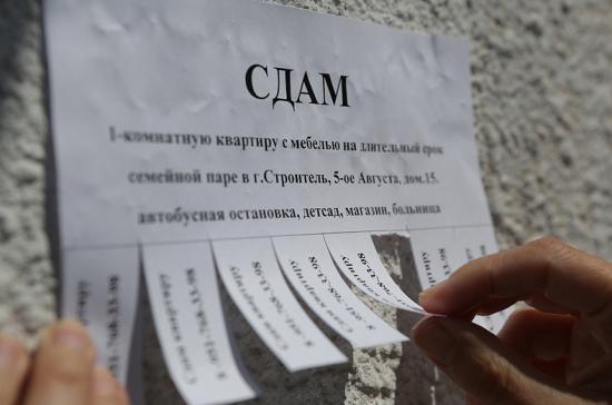 Нелегальную аренду жилья в Москве вычислят по персональным данным