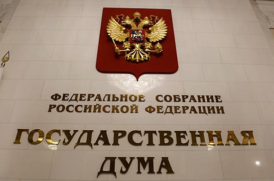В Госдуме прокомментировали идею Киева ввести санкции против российских портов