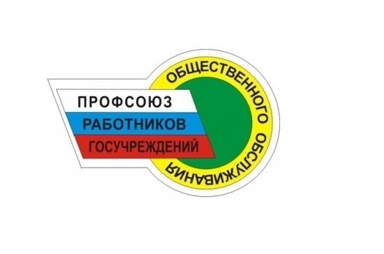 Общероссийскому профсоюзу работников госучреждений исполнилось 100 лет