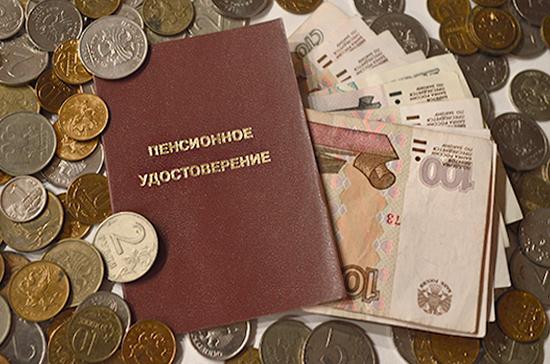 Россиян будут информировать о количестве денег на пенсионном счету