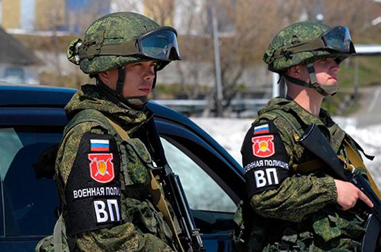 Полномочия военной полиции расширят