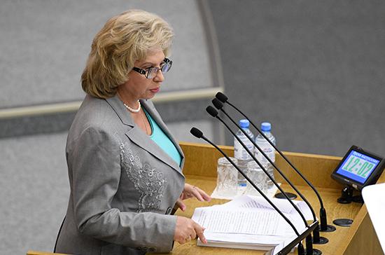 Москалькова сообщила о подготовке «паспортной амнистии»