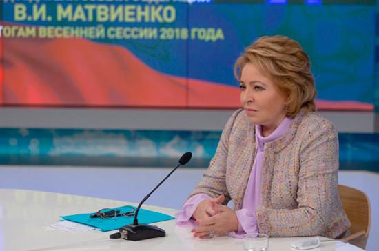 Валентина Матвиенко назвала пять ключевых законов, принятых в этом году