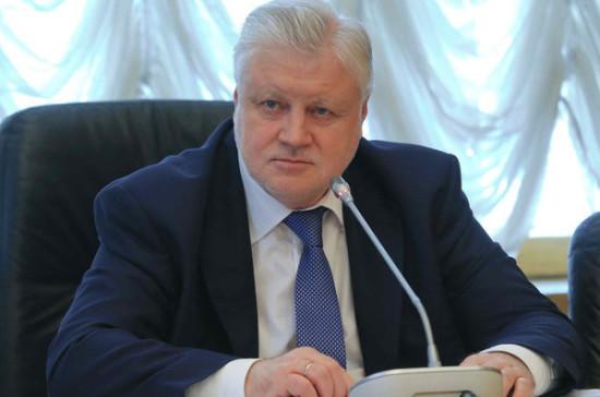Миронов: «Справедливая Россия» заняла второе место по количеству внесённых и принятых законопроектов