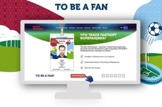 Иностранцы смогут приехать в Россию по «паспорту болельщика»