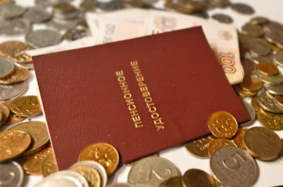 Россия и Сербия разделили обязанности по выплате пенсий
