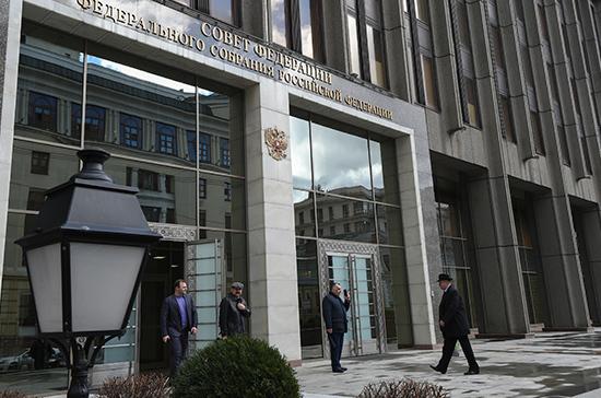 Сенаторы одобрили закон, уточняющий процедуру ратификации договоров о внешних займах