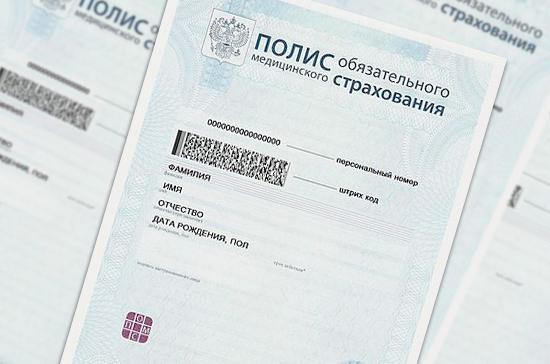 В России усилят контроль за наличием ОМС