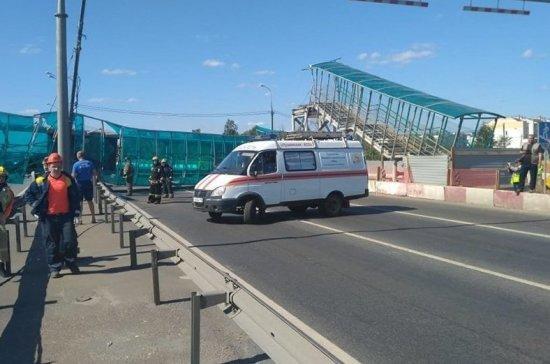 Надземный переход обрушился на трассу в Подмосковье