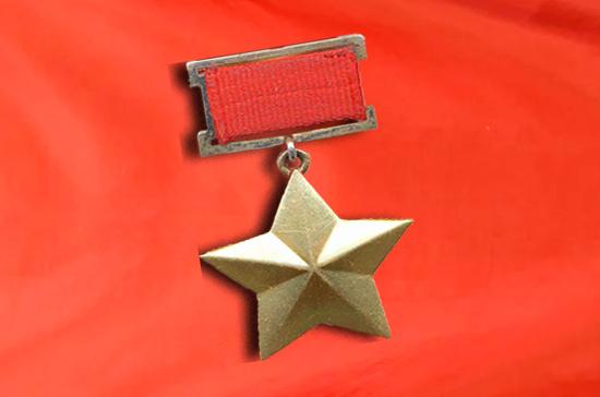 «Золотая Звезда» Героя