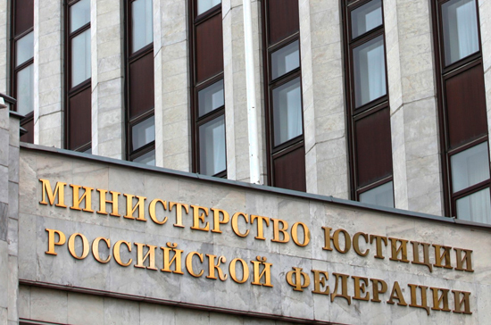 Минюст готовит меры защиты от проамериканских НКО