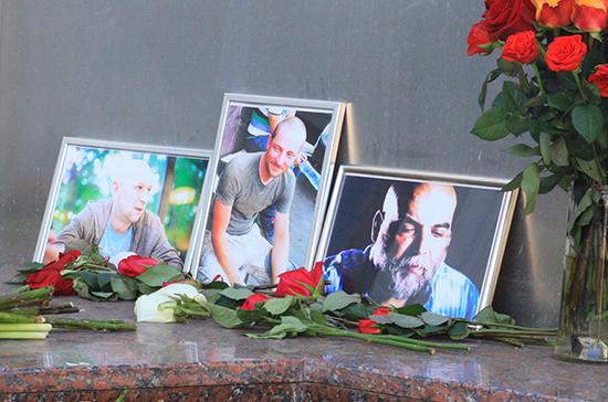 МИД РФ: российские журналисты были убиты в ЦАР при попытке оказать сопротивление