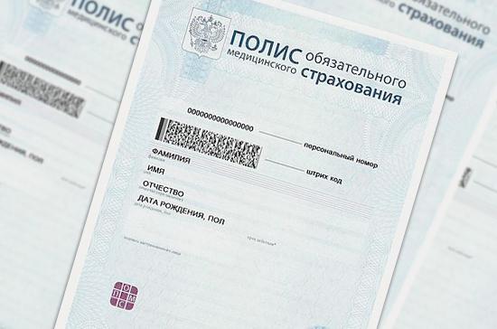 Не все россияне теперь смогут получить полис ОМС