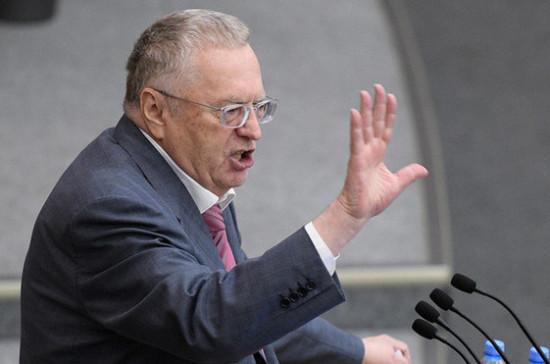 Жириновский предложил при разводе отдавать спорное имущество государству