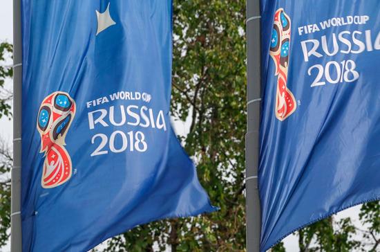 Общий объём ставок на матчи ЧМ-2018 по футболу составил 136 млрд евро